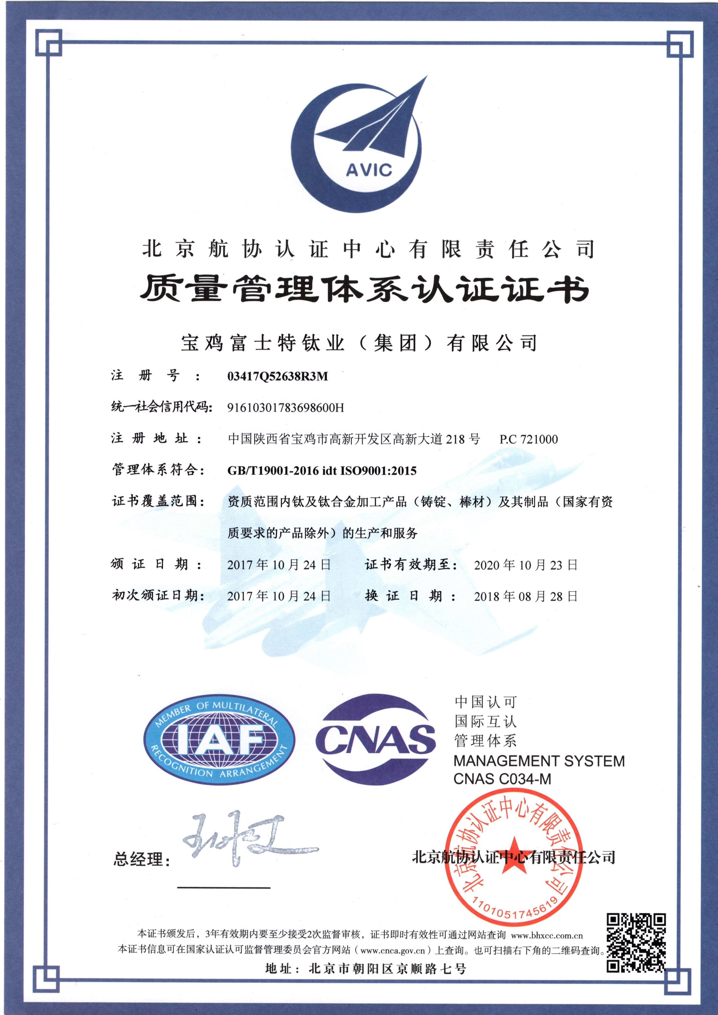 IS09001 Quality System Certification