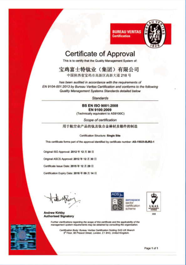 AS9100 Astronautical System Certification