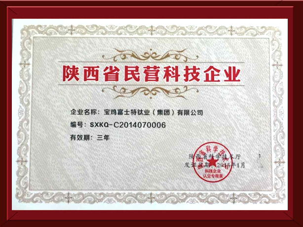 Private Science and Technology   Enterprises in Shaanxi Province