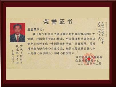 Chinese Management Scientist